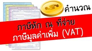 คำนวณภาษีหัก ณ ที่จ่าย และภาษีมูลค่าเพิ่ม