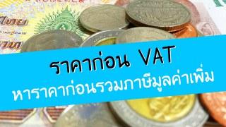 หาราคาก่อนรวมภาษีมูลค่าเพิ่ม (ราคาก่อน VAT)