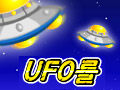 เกมส์ยิง UFO