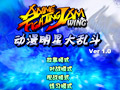 เกมส์ Anime FightingJam Wing