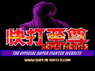 เกมส์ Super Fighter