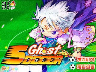 เกมส์ Ghost soccer