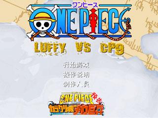 เกมส์ one piece VS CP.9