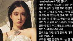 ไอรีน Red Velvet ยอมรับ วีนใส่สต๊าฟจริง ประกาศขอโทษเคลียร์ใจกันแล้ว