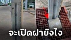 ชาวเน็ตสงสัย!! เสาไฟฟ้าเสาในคลองระบายน้ำ จะเปิดฝายังไง