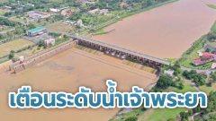 ประกาศเรื่องเฝ้าระวังสถานการณ์น้ำลุ่มน้ำเจ้าพระยา ฉบับที่ 14/2564 วันที่ 25 กันยายน 2564
