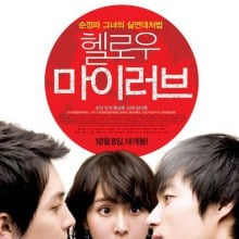 Hello My Love หนังเกย์เกาหลี...เมื่อแฟนหนูเค้าเป็นเกย์