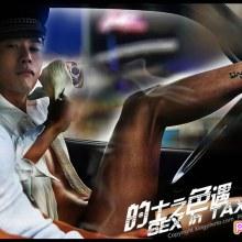 Taxi สอนรัก