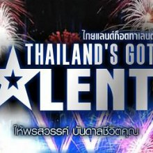 Thailand's Got Talents มาแล้วค่ะ