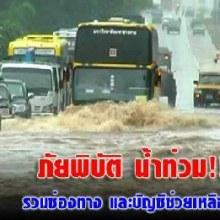 รวมช่องทาง  ช่วยเหลือผู้ประสบภัยน้ำท่วม