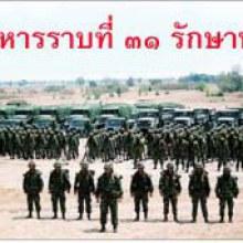 ลพบุรีเมืองแห่งทหาร