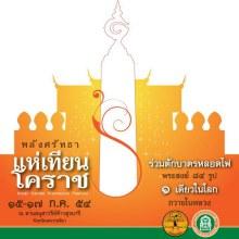 พลังศรัทธา แห่เทียนโคราช 2554