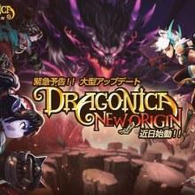 เผยโฉมแล้ว Dragonica - New Origin   มาใหม่คับ