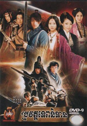 The Myth 神话 2010 นำแสดงโดย หูเกอ