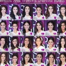 ผลผู้เข้ารอบ 30 คนสุดท้าย Miss Tiffany Universe 2012 สมบูรณ์แบบ, วันอังคารที่ 27 มีนาคม 2555