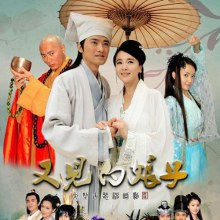 New Legend of the White Snake - 又见白娘子 (2011) (Love of the Millennium)
