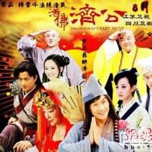 The Legend of Crazy Monk 活佛济公 (2010-2012) ภาค1-3