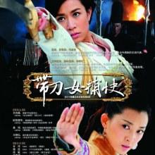 带刀女捕快 / Female Constables (2011)
