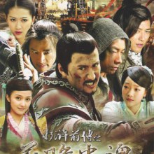 The Brave Heart and loyal soul  水浒前传之义胆忠魂 (2011)