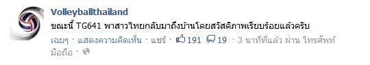 [PIC] วอลเลย์บอลสาวไทยกลับถึงเมืองไทยแล้ว