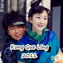 孔雀翎 Kong Que Ling (2011) (เจ็ดยอดศาสตรา ตอนเดชขนนกยูง)