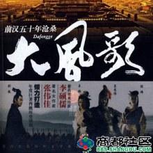 大风歌 - WIND ODE (2011)