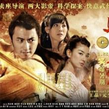 财神客栈 Treasure Inn (2011)
