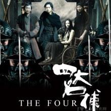 四大名捕 4 ยอดมือปราบ (The Four 2012)