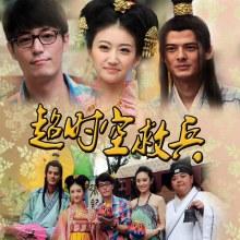 Chao Shi Kong Jin Bing 超时空救兵  (2012)