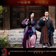 赵氏孤儿 (电视剧) ZHAO SHI GU ER (2012)