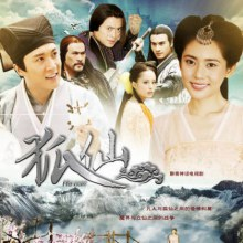 《狐仙》 Fox of heaven (2012)