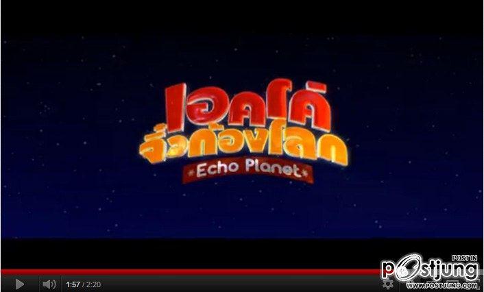 เอคโค่ จิ๋วก้องโลก Animetion 3D เรื่องแรกของคนไทย