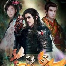 《兰陵王》 King of Lan Ling (2012)