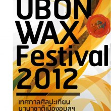 UBON WAX Festival 2012  เทศกาลศิลปะเทียนนานาชาติ เมืองอุบล 2555