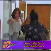 พลอย เฌอมาลย์ แรงส์!!! วีน เหวี่ยง ไล่นักข่าวออกจากลิฟท์ไม่ยอมให้สัมภาษณ์สื่อ