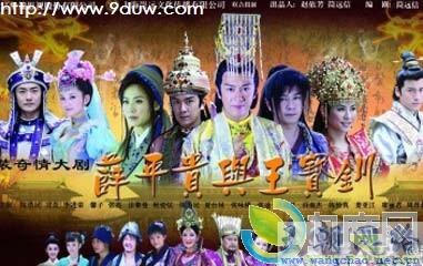 薛平贵与王宝钏Love Amongst War (2012)