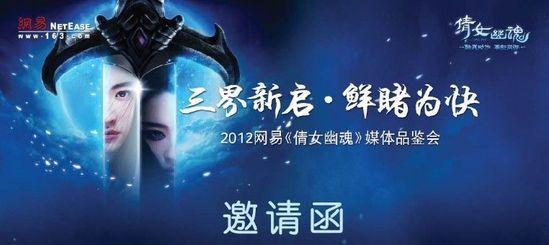 Liu Yi Fei In โฆษณาเกมออนไลน์โปเยโปโลเย (网游 倩女幽魂 )