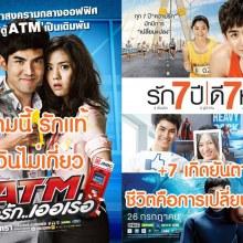 อันดับหนังทำเงินสูงสุดในไทย ปี 55