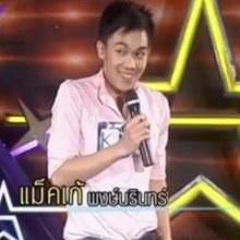แมกเก้ the star 9