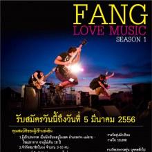 FANG LOVE MUSIC SEASON 1 ประกวดดนตรี ชิงทุนการศึกษารวมกว่า 56,000 บาท