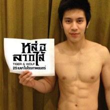 รวมภาพหนุ่มเซ็กซี่มากมาย! จากหนังไทยเรื่อง  หล่อลากไส้