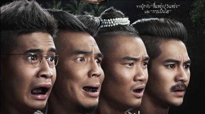 คุณฮาฉากไหนมากที่สุด ในหนังเรื่องนี้
