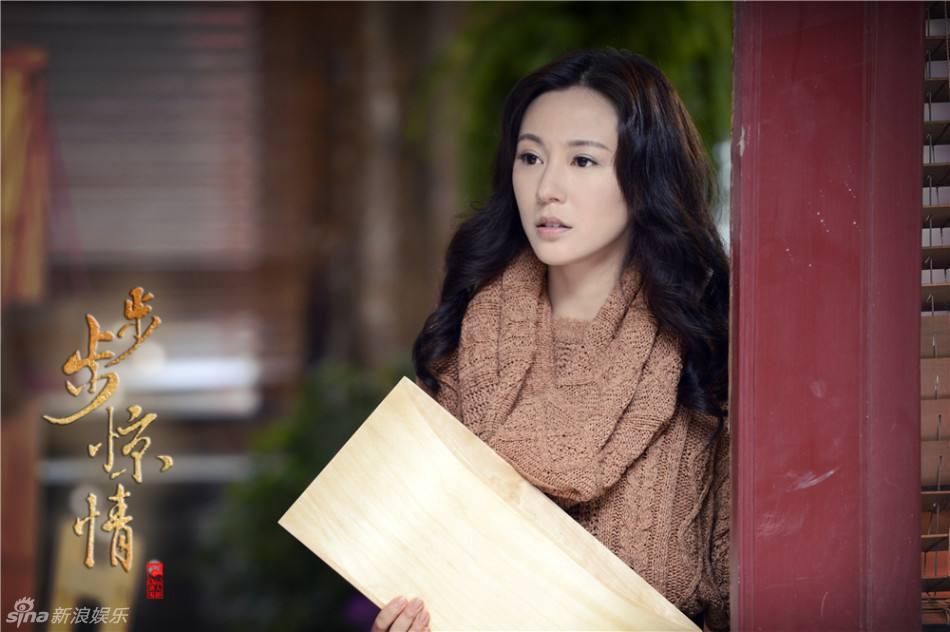 《步步惊情》 Bu Bu Jing Qing (2013)