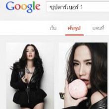 ใช้ Google  วันละนิด จิตแจ่มใส  นำเสนอคำว่า  ซุปตาร์เบอร์ 1