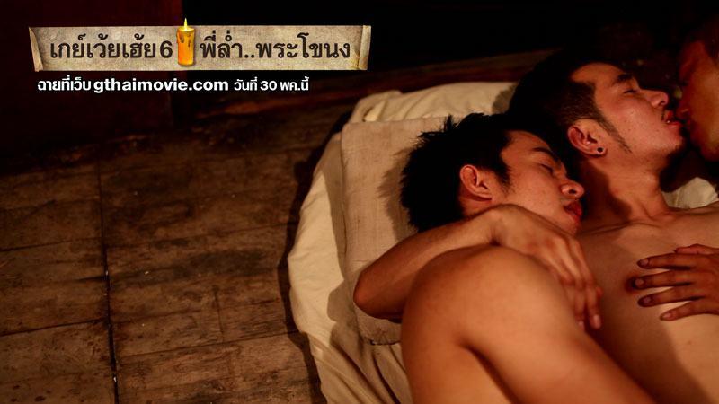 ภาพจากหนัง เกย์เว้ยเฮ้ย ภาค6