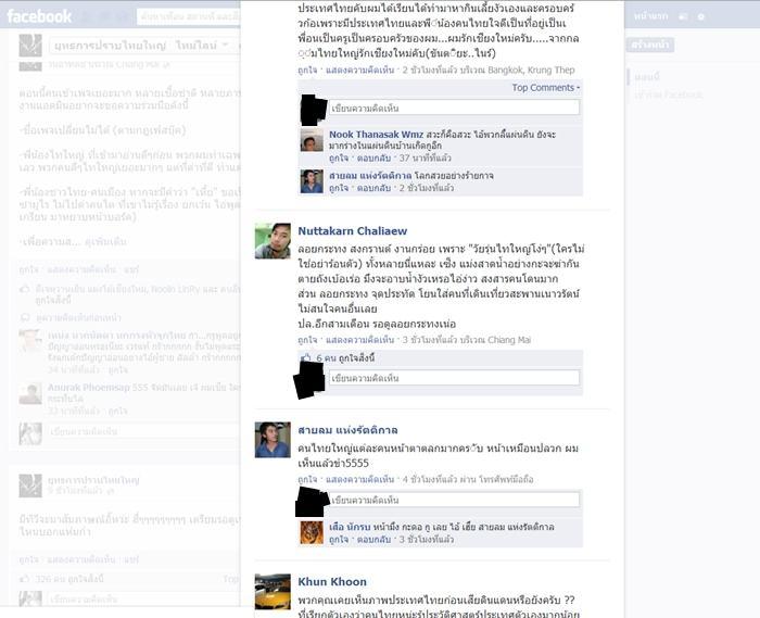 ยุทธการปราบไทยใหญ่(เพจที่ทำให้เกิดการแตกแยก)