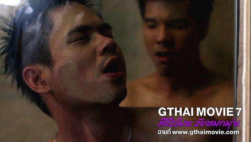 GTHAI MOVIE ภาค7 ฟีโรโมน วัยหมกมุ่น