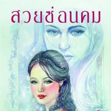 ซุปตาร์เบอร์ 1 ของสยามประเทศ อั้ม พัชราภา   ลงละคร สวยซ่อนคม   บทประพันธ์ คุณ วราภา ละครแรงงงงงงงงงงงงงงสะท้านวงการละครไทย