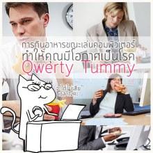 โรค qwerty tummy กินอาหารระหว่างใช้คอมพิวเตอร์