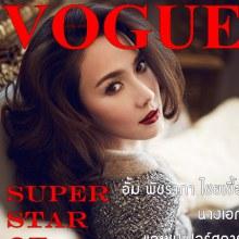 VOGUE September Issue Cover Model อั้ม พัชราภาไชยเชื้อ